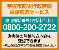 防災行政無線電話応答サービス